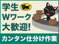 ヤマト運輸(株)群馬ベース店