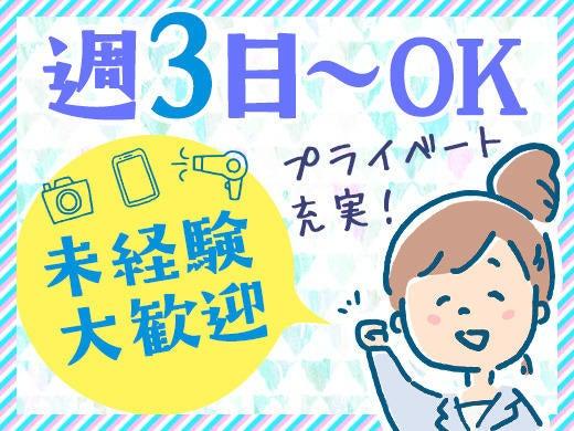 株式会社エフオープランニング本社/採用係