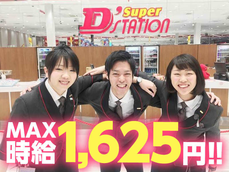 Super D'STATION前橋大利根店