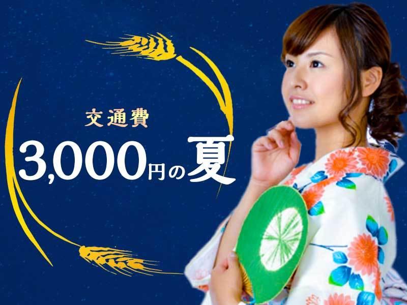 グリーン警備保障株式会社応募受付センター 横浜支社