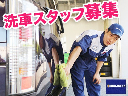 ビッグ モーター 伊賀 上野