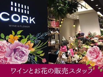 花屋 バイト 東京
