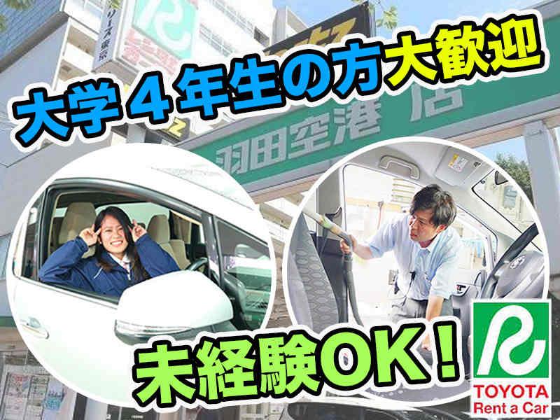 トヨタレンタカー 西新井店