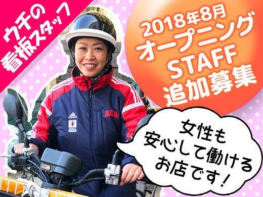 株式会社Cent ASA東戸塚西部