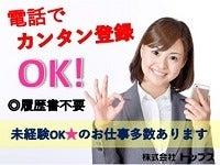 石川県 営業 バイト