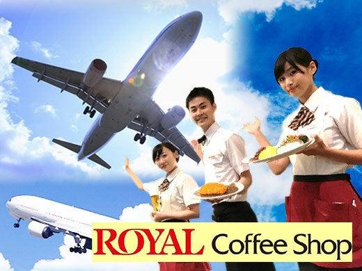 ロイヤル空港高速フードサービス株式会社ロイヤルコーヒーショップ羽田空港店
