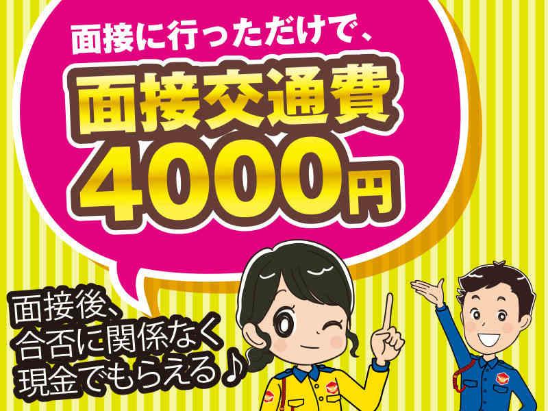 テイケイ株式会社渋谷中央支社