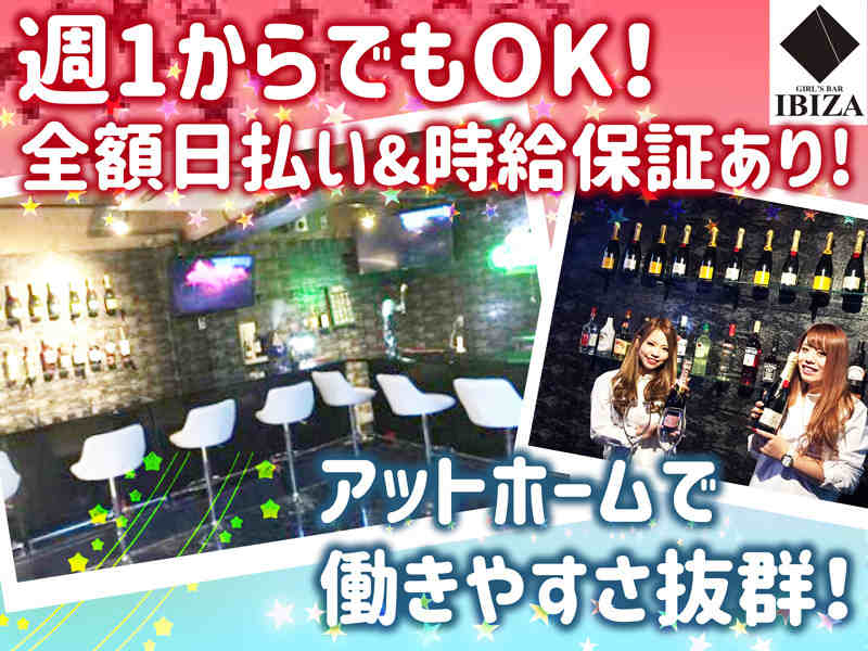NEW OPEN!エリアTOPクラスの高待遇★