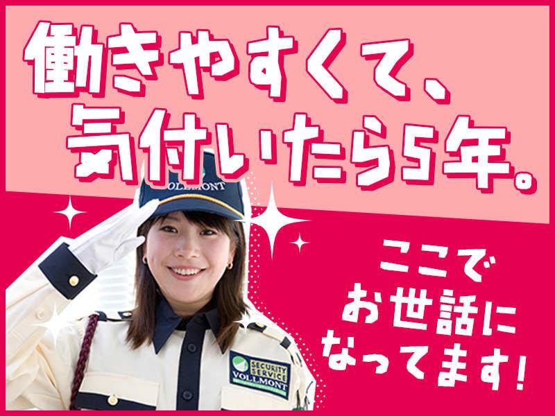株式会社フォルモントセキュリティサービス渋谷営業所