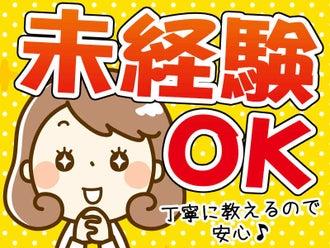 松本市 イベントスタッフ バイト
