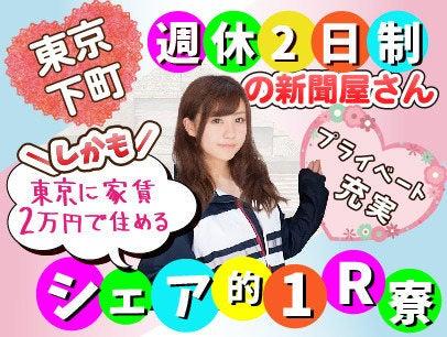 読売センター西新井中央