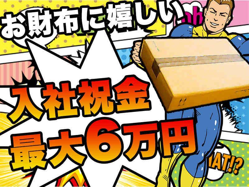 SBSスタッフ株式会社SBSスタッフ(株)KA営業課川口登録センター
