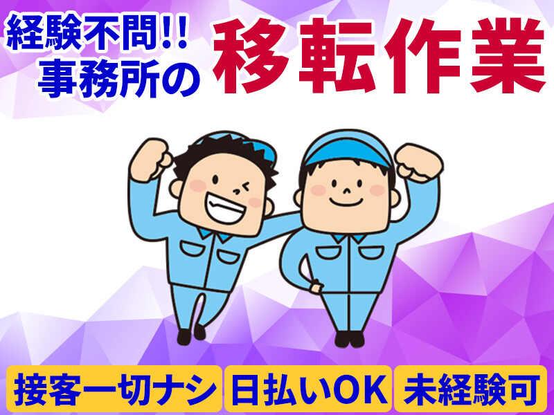札幌 短期バイト?3月