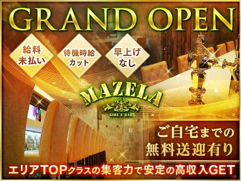 ☆GRAND OPEN☆NEW STAFF大募集♪
