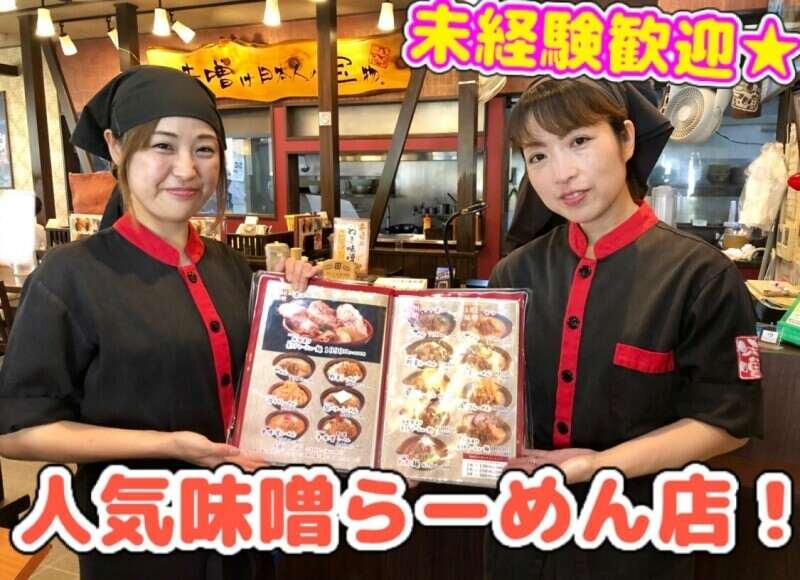 ラーメン しょう ぜん 味噌 「麺場彰膳 南福岡店」城南区の味噌ラーメンと言えばここでしょう