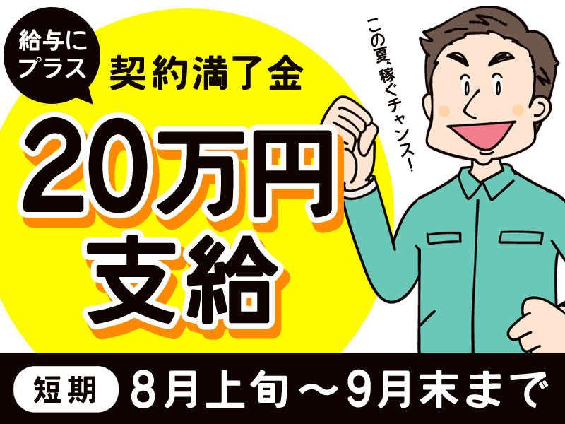 株式会社プロスタッフ 湘南支店