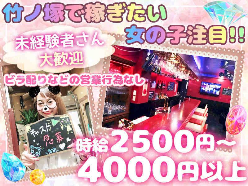 足立区新田求人情報   Girls Bar CRYSTAL
