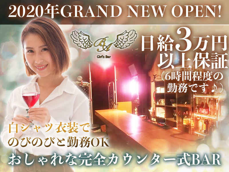 NEW OPEN♪白シャツ衣装で気軽に勤務OK!!