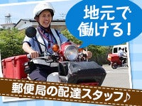 郵便 徳島 局 中央