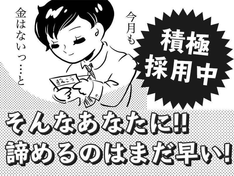 足立区新田求人情報 | 株式会社ヘルメス