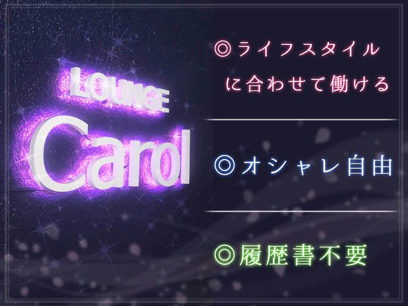 足立区新田求人情報 | LOUNGE Carol  Lounge carol
