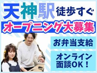 福岡 高収入バイト