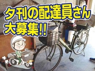 高知県 配達 バイト
