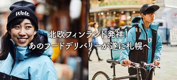 札幌 インテリア 求人