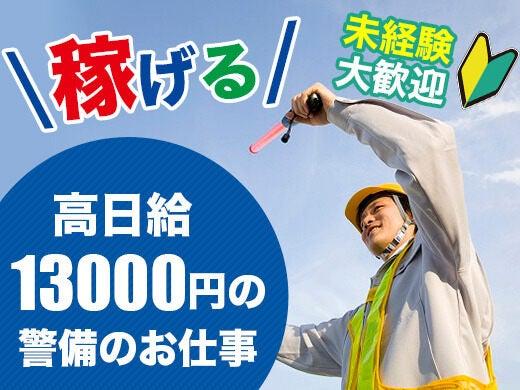 日 払い バイト 大阪