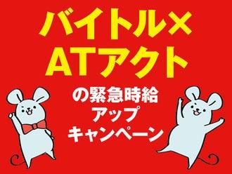ピアスok バイト 東京
